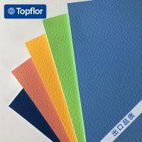 【TOPFLOR】ELITESPORTS羽毛球,篮球,排球运动场地地胶