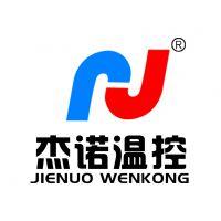 山东杰诺温控设备制造有限公司