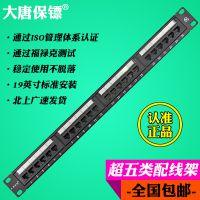 大唐保镖超五类24口配线架DT2804-524