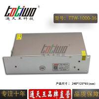 通天王36V1000W(27.78A)电源变压器 集中供电监控LED电源
