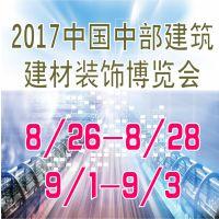 第22届中国国际建筑建材建筑装饰博览会