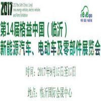 2017第14届格益中国(临沂)新能源汽车、电动车及零部件展览会