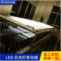 诺达供应ND-0055LED日光灯链板式方管老化线