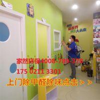 上海市闸北区新房除甲醛,除异味公司