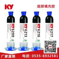 KY6216底部填充胶,underfill电子胶水,CSP封装底填剂