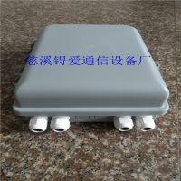 锝爱1分16分纤箱塑料光纤分光箱光分路器箱FTTH插片式光缆分线箱