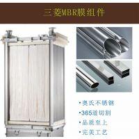 深圳一级代理三菱中空纤维膜60E0025SA酒店生活污水处理回用