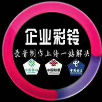 米谷企业彩铃集团彩铃专业制作广告宣传免费文稿设计