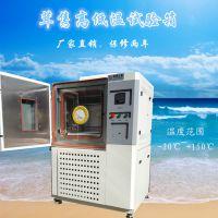 上海茸隽RGDJ-250可编程高低温循环试验箱