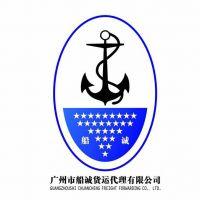 广州佳飞货运代理有限公司