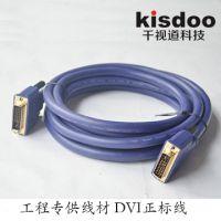 千视道工程级DVI线材生产厂家