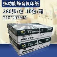 a4白色打印复印纸厂家280张 80克静电身份证复印纸批发一箱10包
