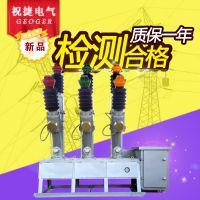 采购品优价廉@LW8A-40.5/1600六氟化硫断路QI器@祝捷电气专卖