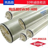 陶氏BW30-400反渗透膜 高产水量ro膜 陶氏膜总代理