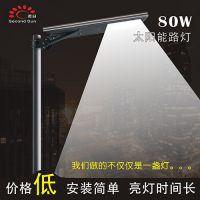 世纪阳光太阳能发电系统一体化路灯太阳能户外led感应壁灯铝合金灯