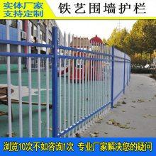 热镀锌铁艺围墙护栏 肇庆变压器防护栏杆价格 云浮厂区金属围栏