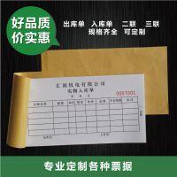 安阳收款收据2联单印刷 开单本按需定制 出库单三联可印刷LOGO
