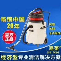 嘉美吸尘吸水机BF583A耐酸碱防腐蚀工业吸尘器90L