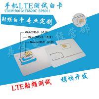手机综测仪LTE 4G测试白卡8960/CMW500/8820C/CMU200 耦合测试卡