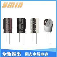 YMIN永铭固态电解电容NP1系列无线路由器、通讯产品小功率专用滤波