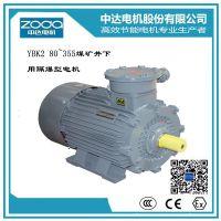 YB3系列高压隔爆型三相异步电动机YB3 160L-4-18.5KWZODA中达电机