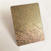不锈钢纳米仿铜板