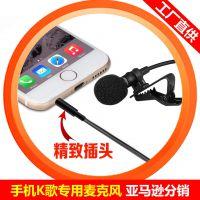 亚马逊分销有线领夹式电容麦克风主播录音话筒唱吧手机K歌麦克风