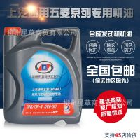 宝骏汽车五菱汽车B系列发动机推荐用油道达尔润滑油