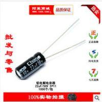 批发优质Chongx铝电解电容器 22UF/50V 5*11 质量保证 量大