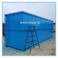 清泽蓝厂家直销 佛山顺德精细化工 医药 制造业清洗污水处理设备