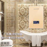 [广东电热水器厂家]赛卡尼品牌超薄恒温电热水器