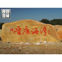 良好园林批发扬州黄蜡石,各种规格招牌石,产地批发假山石