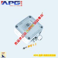 过滤器差压变送器 ADG防堵差压变送器