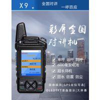 供应普拉特X9全国对讲机民用天翼手台器5000公里大功率军户外电信公网手机整机
