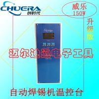 供应威乐150W升级版焊锡机温控台 全自动焊锡机器人用温控焊台温度控制系统