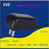 XVE 供应14.6V1A18650电瓶充电器 电动车锂电池充电器批发免费拿样