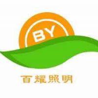 扬州百耀照明科技有限公司