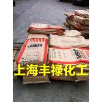 日本JSR丁腈胶230S、JSR N230S丁腈橡胶