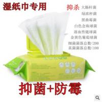 湿巾杀菌剂 厂家直销 丽源湿巾防霉剂