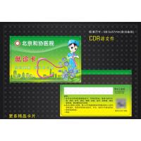 制作医院就诊卡定制门诊卡医疗卡挂号卡印刷磁条卡条码IC卡