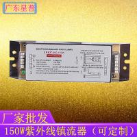 厂家非标定制广东星普150W镇流器 环保设备UV镇流器批发