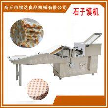 石子馍机生产厂家 石头饼机器图片视频