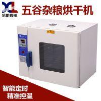 广州旭朗五谷杂粮中药烘干箱工厂直销大小型号齐全可随意调节温度定时