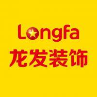 北京龙发建筑装饰工程有限公司南京分公司