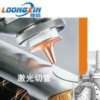隆信机械管材切割加工 激光割管加工 激光加工管材
