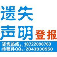 天津今晚报登报遗失电话UI城市快报价格声明