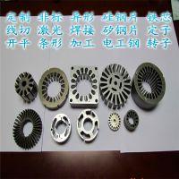 硅钢片铁芯专业加工机构