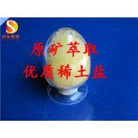 专业生产氯化钬稀土高纯度稀土产品