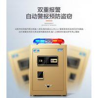 余姚保险箱小型迷你指纹密码固彩gc-b026优质商家