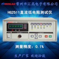 汇高HG2511直流低电阻测试仪